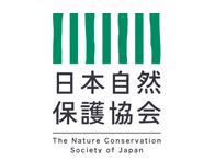 公益財団法人 日本自然保護協会
