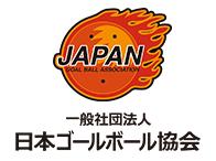 一般社団法人 日本ゴールボール協会
