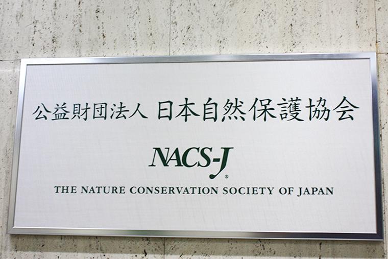 英語表記の頭文字を取り、通称「NACS-J(ナックス・ ジェイ)」と呼ばれる