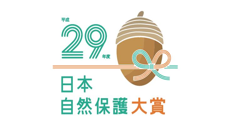 日本自然保護大賞ロゴマーク