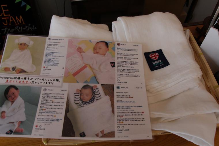 ピースジャムで製造・販売されている赤ちゃん万能布 ベビー・モスリン。