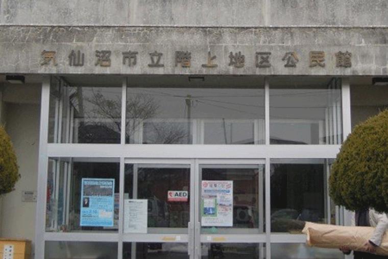 当初の職場である公民館